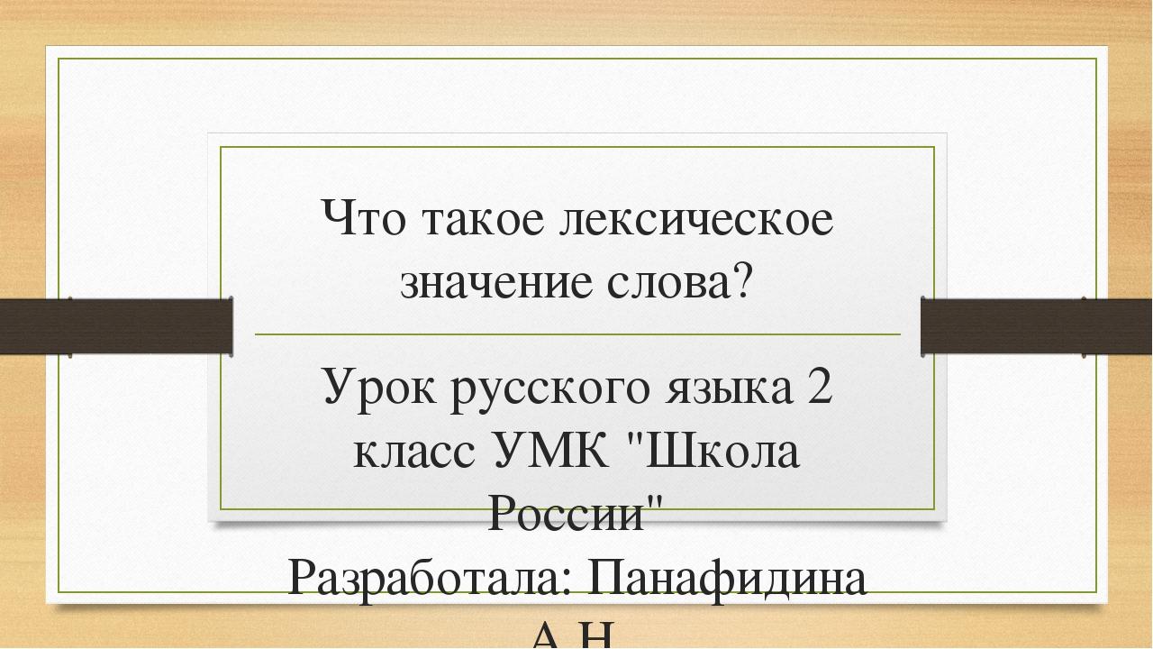 """Что такое лексическое значение слова? Урок русского языка 2 класс УМК """"Школа..."""