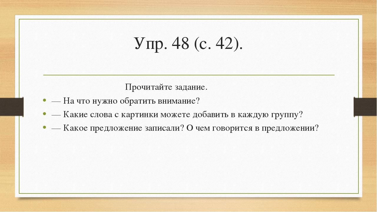 Упр. 48 (с. 42).                  Прочитайте задание. — На...