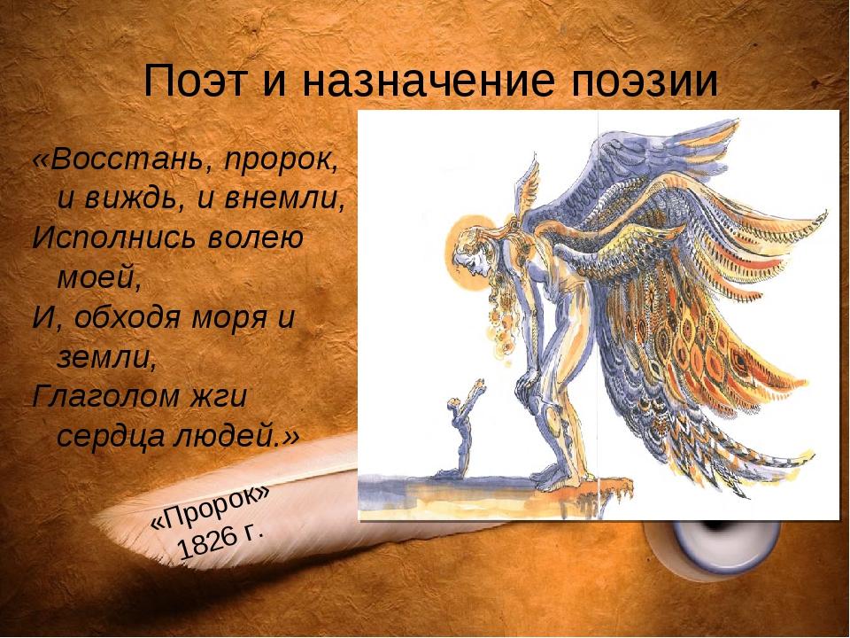 поэт пророк картинки всего
