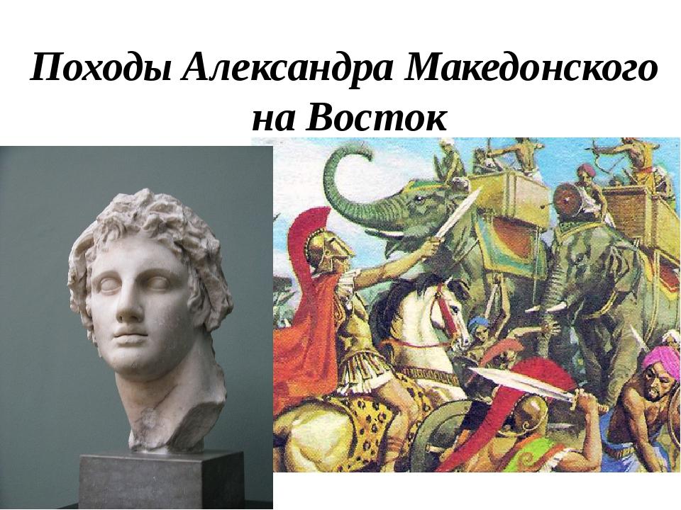 выхожу картинки александра македонского походы лохан самые