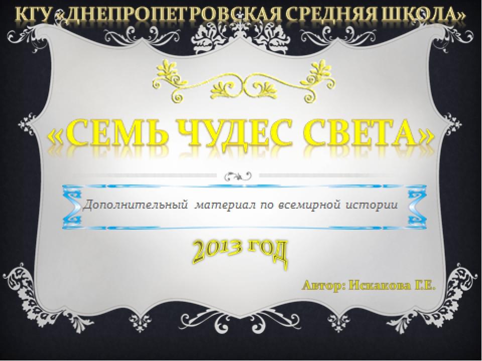 Дополнительный материал по всемирной истории «Семь чудес света» КГУ «Днепропе...