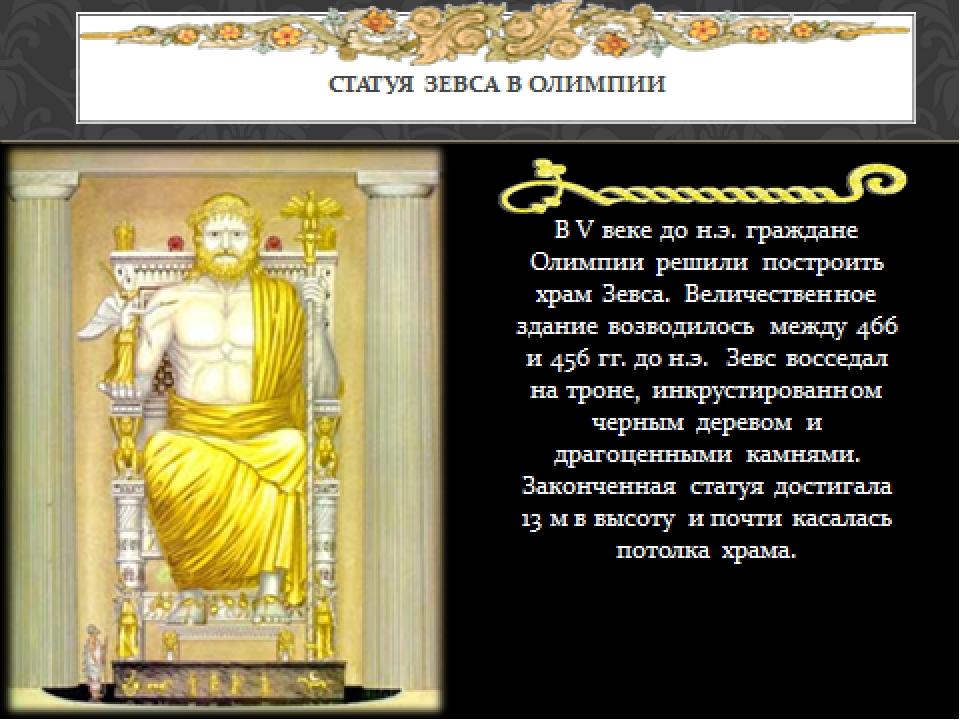 В V веке до н.э. граждане Олимпии решили построить храм Зевса. Величественное...