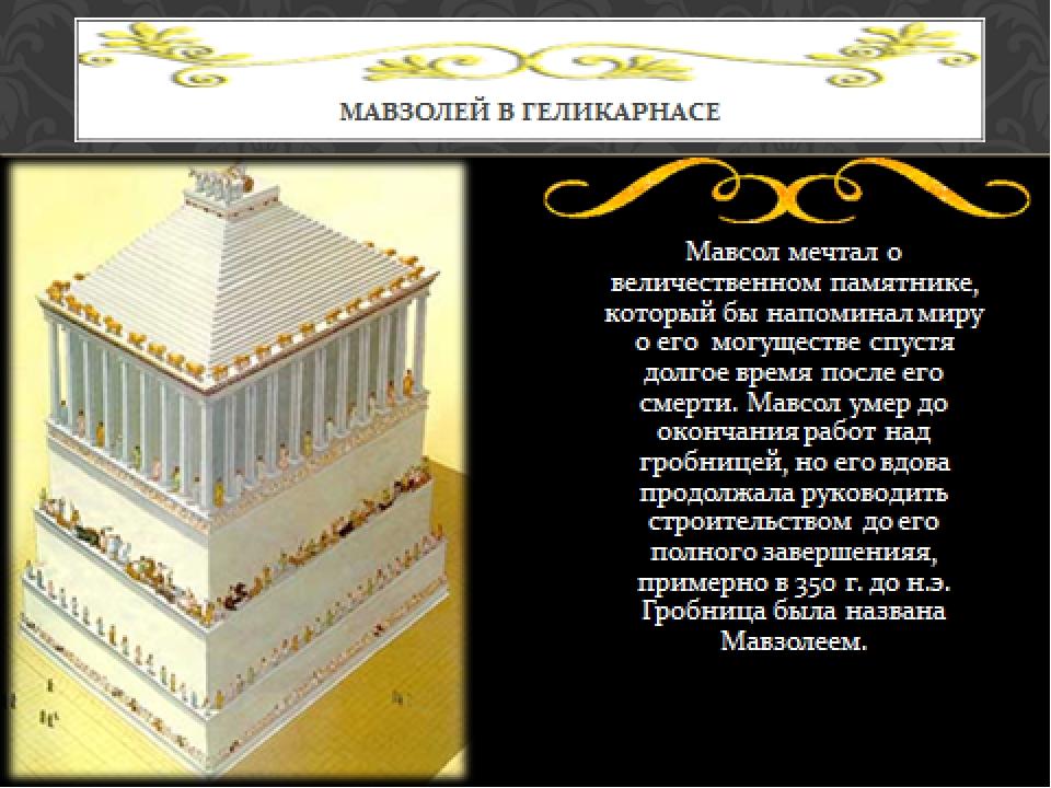 Мавсол мечтал о величественном памятнике, который бы напоминал миру о его мог...