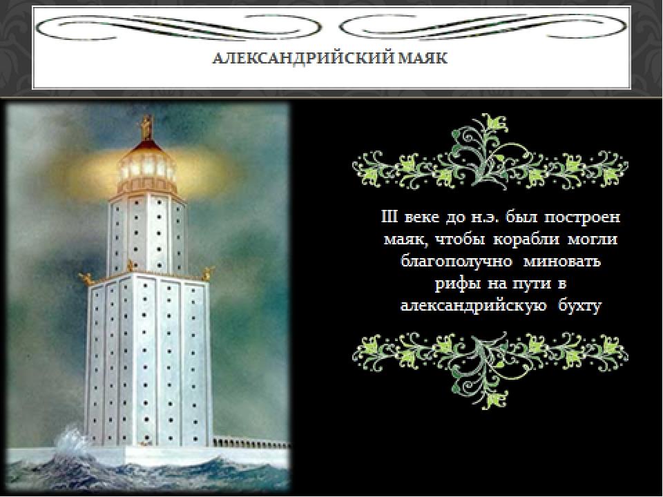 III веке до н.э. был построен маяк, чтобы корабли могли благополучно миноват...