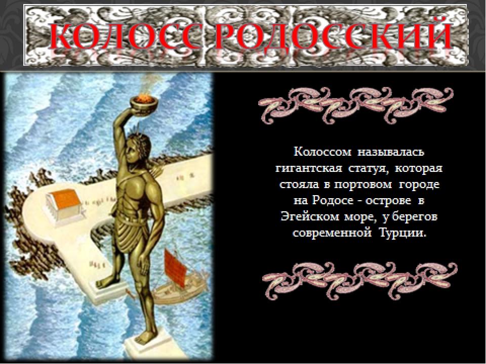 Колоссом называлась гигантская статуя, которая стояла в портовом городе на Р...
