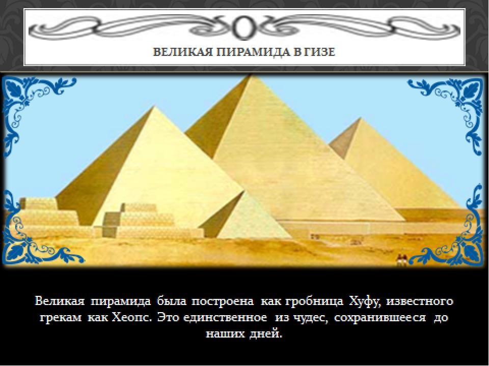 Великая пирамида была построена как гробница Хуфу, известного грекам как Хеоп...