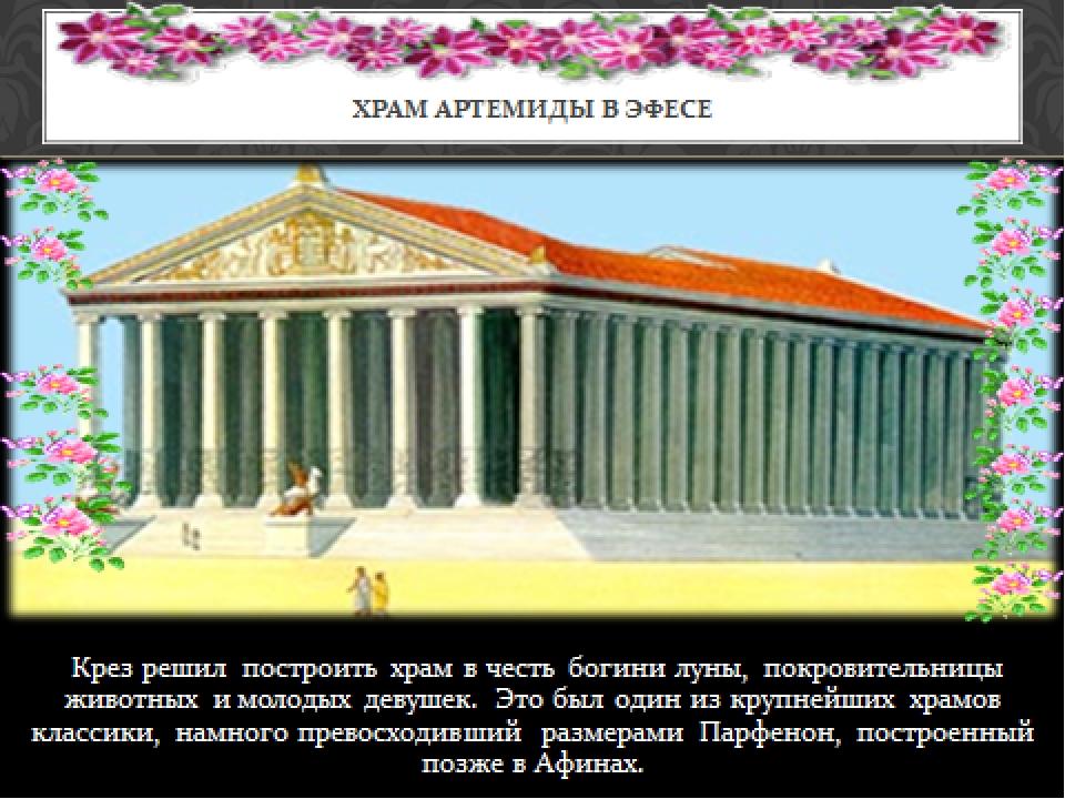 Крез решил построить храм в честь богини луны, покровительницы животных и мо...