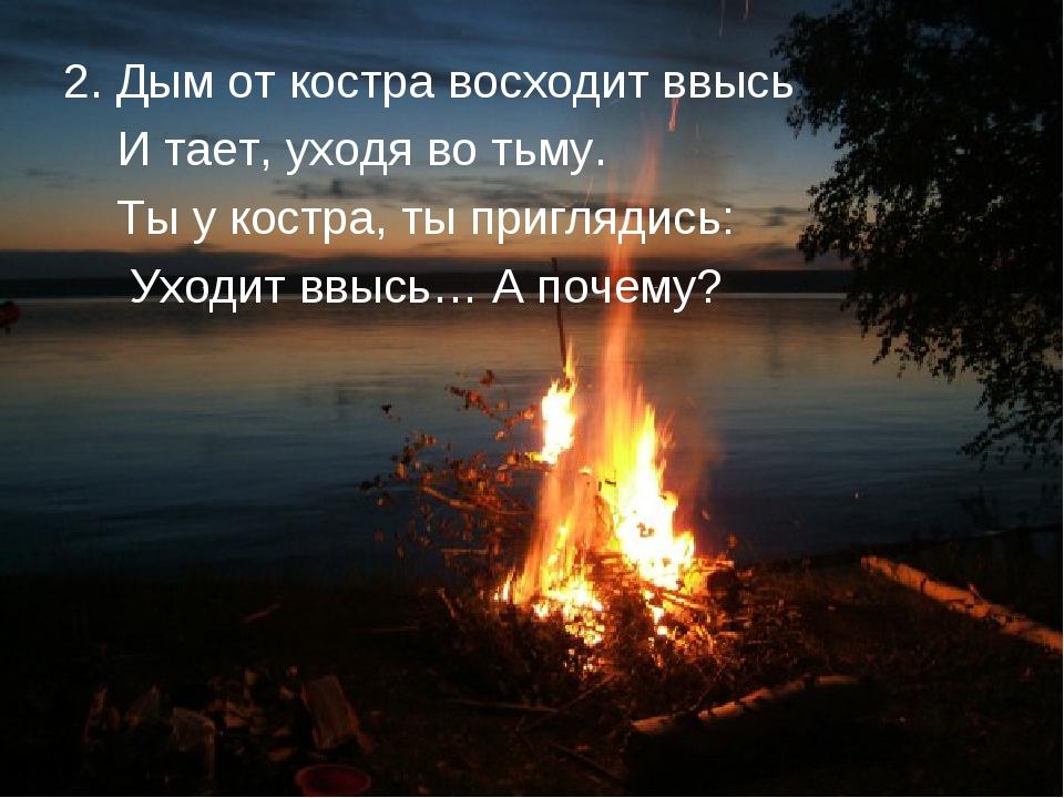 2. Дым от костра восходит ввысь И тает, уходя во тьму. Ты у костра, ты пригля...