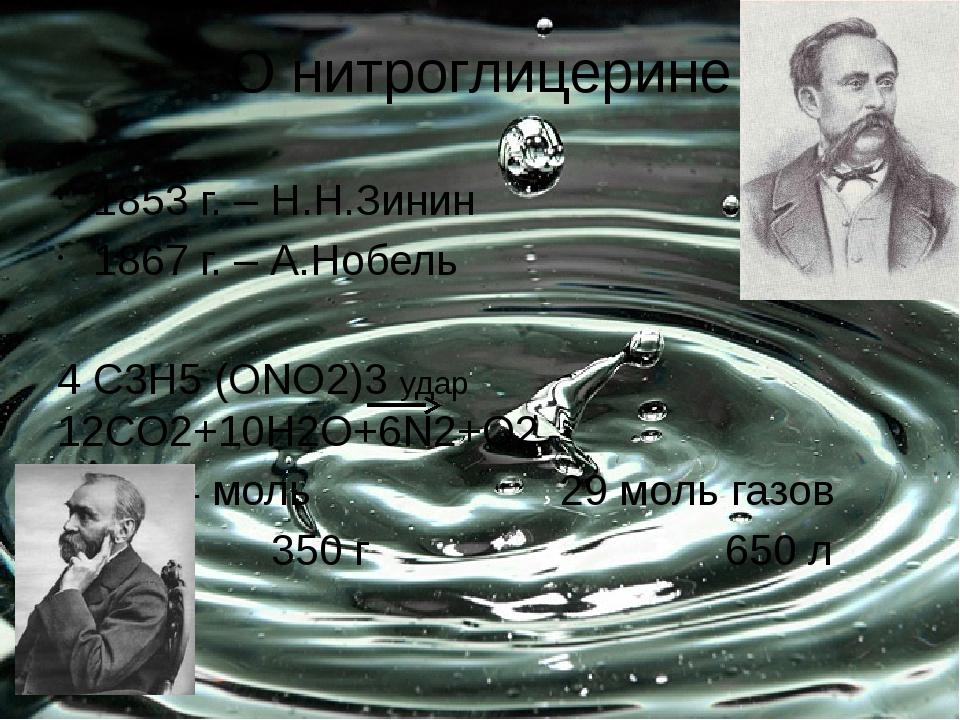 О нитроглицерине 1853 г. – Н.Н.Зинин 1867 г. – А.Нобель 4 С3Н5 (ОNO2)3 удар 1...
