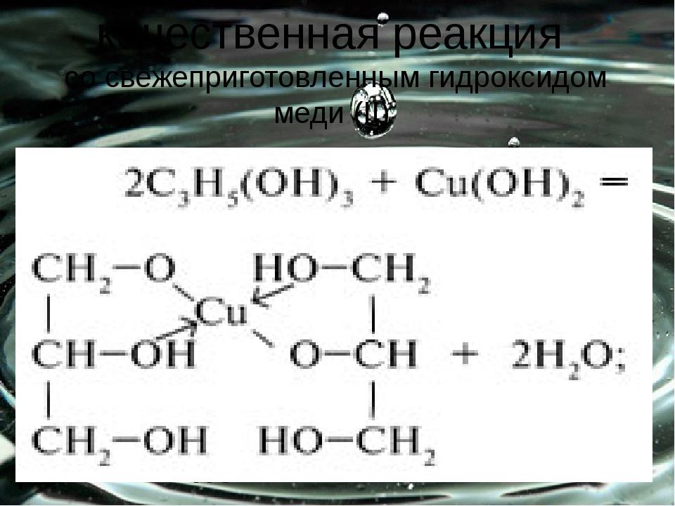 качественная реакция со свежеприготовленным гидроксидом меди (II) CH2 – OH |...