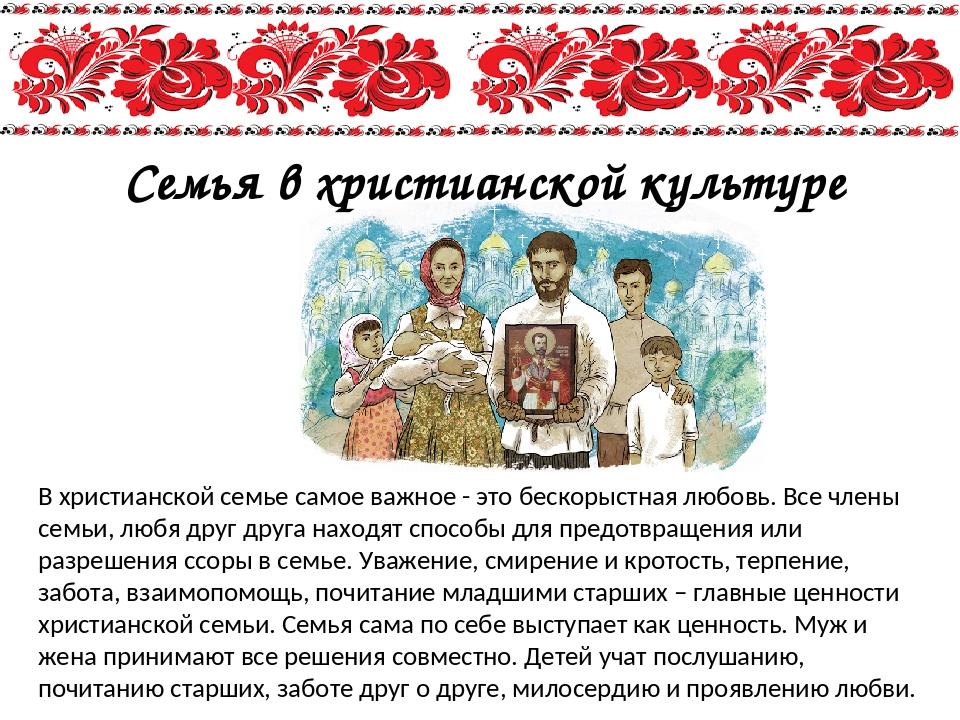 Орксэ 4 класс открытка православные традиции и семейные ценности