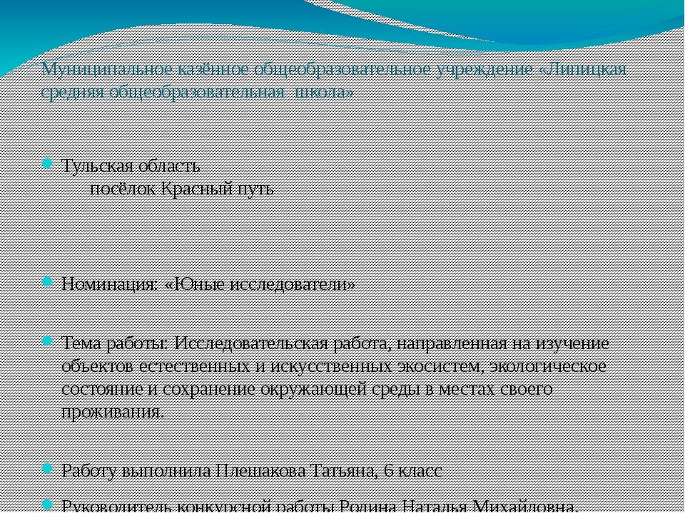 Муниципальное казённое общеобразовательное учреждение «Липицкая средняя общео...