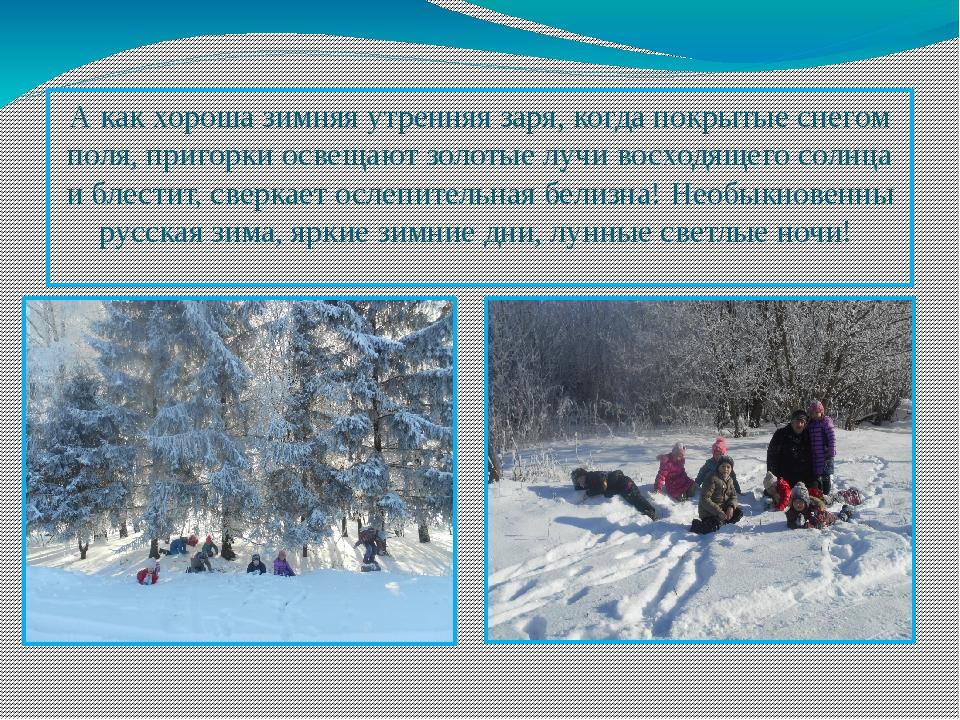 А как хороша зимняя утренняя заря, когда покрытые снегом поля, пригорки освещ...