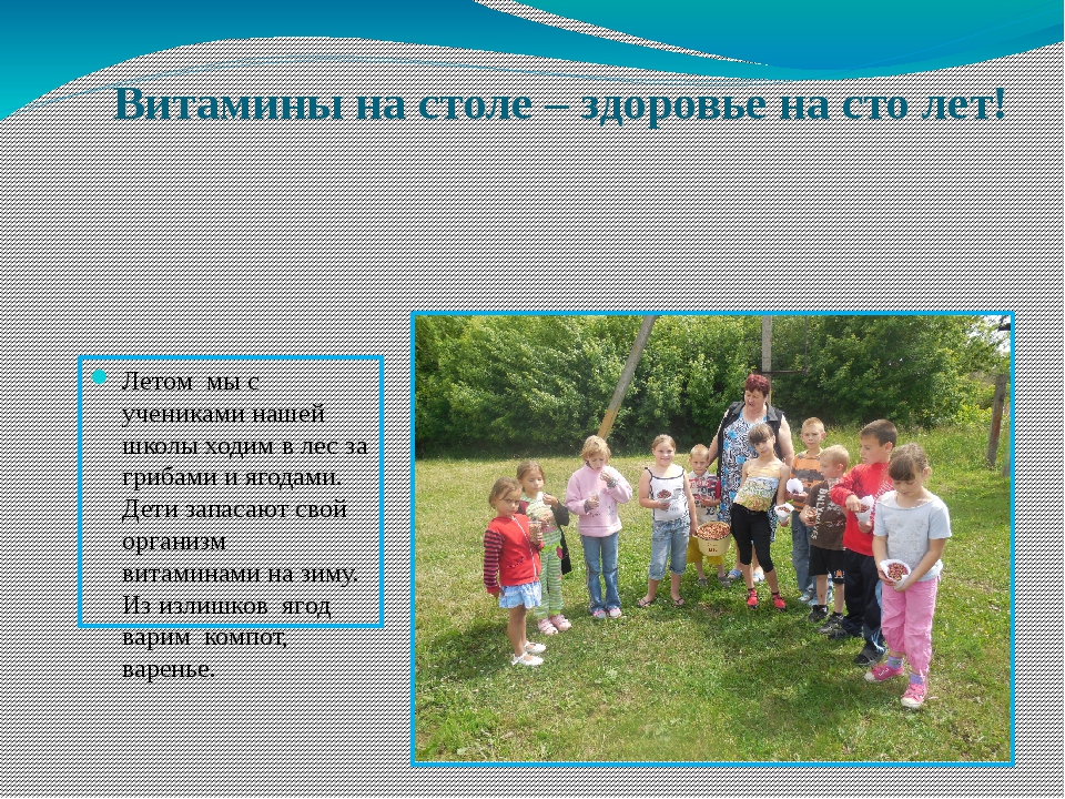 Витамины на столе – здоровье на сто лет! Летом мы с учениками нашей школы ход...
