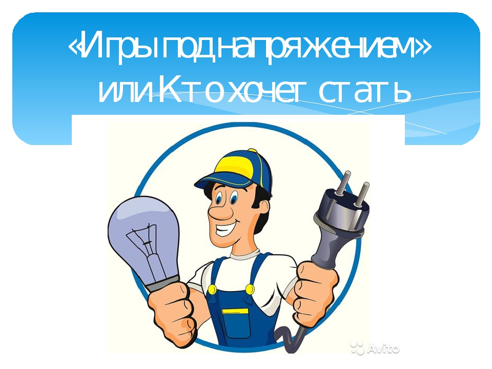 «Игры под напряжением» или Кто хочет стать электриком?