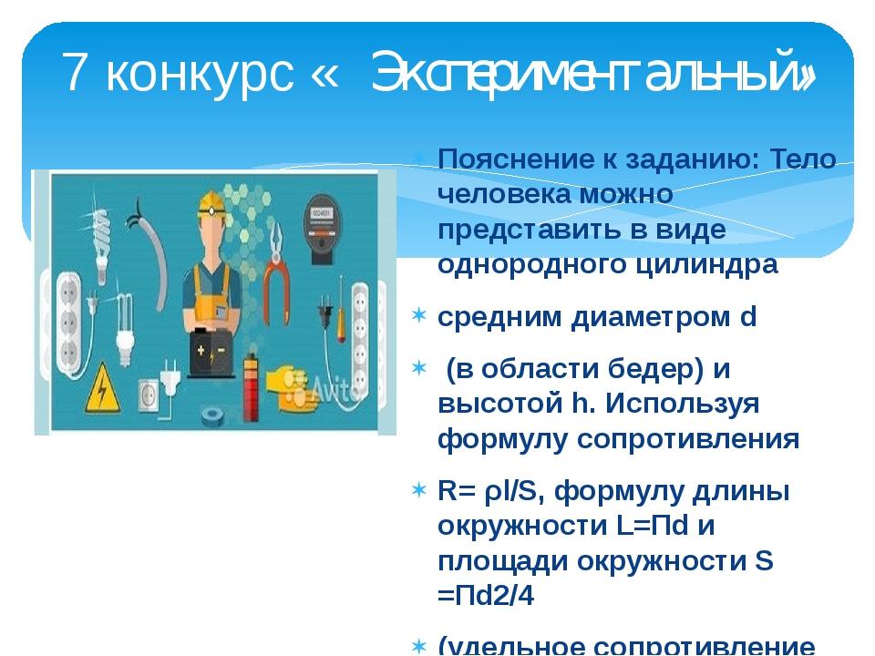 7 конкурс « Экспериментальный» Пояснение к заданию: Тело человека можно предс...