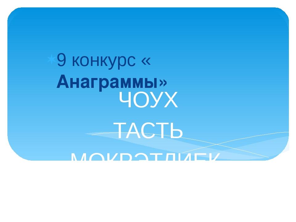 ЧОУХ ТАСТЬ МОКРЭТЛИЕК 9 конкурс « Анаграммы»