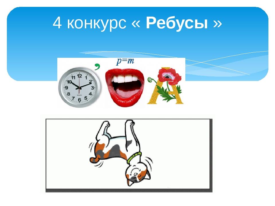 4 конкурс « Ребусы »