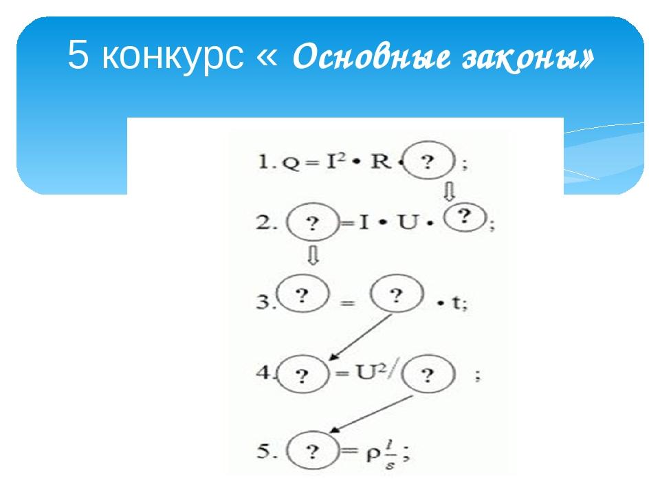 5 конкурс « Основные законы»