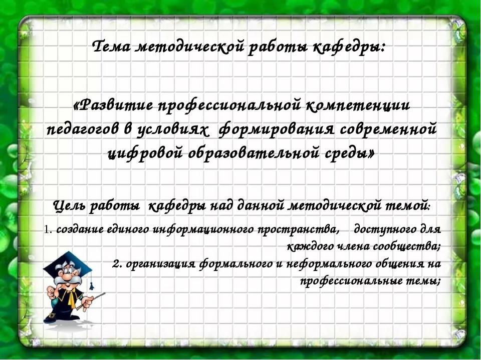 Тема методической работы кафедры: «Развитие профессиональной компетенции педа...