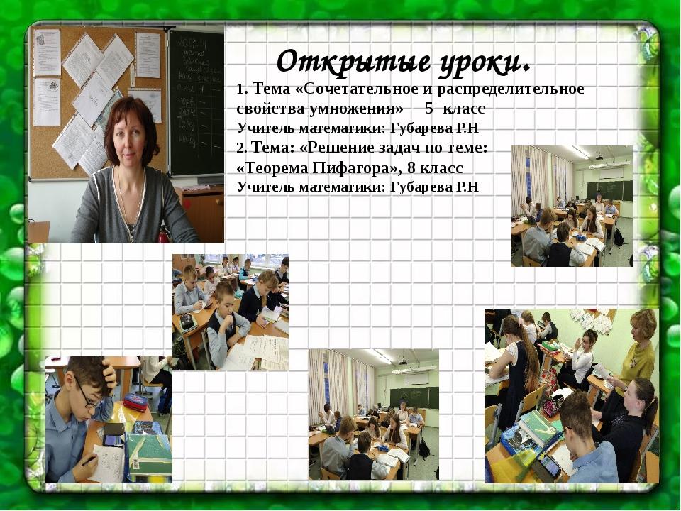 Открытые уроки. 1. Тема «Сочетательное и распределительное свойства умножения...
