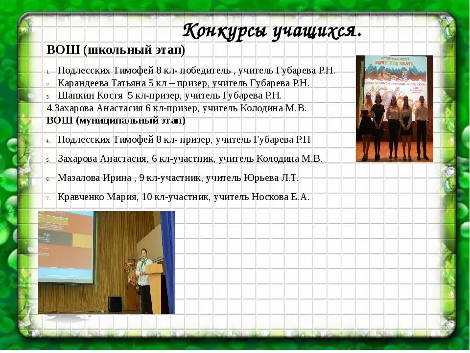 Конкурсы учащихся. ВОШ (школьный этап) Подлесских Тимофей 8 кл- победитель ,...