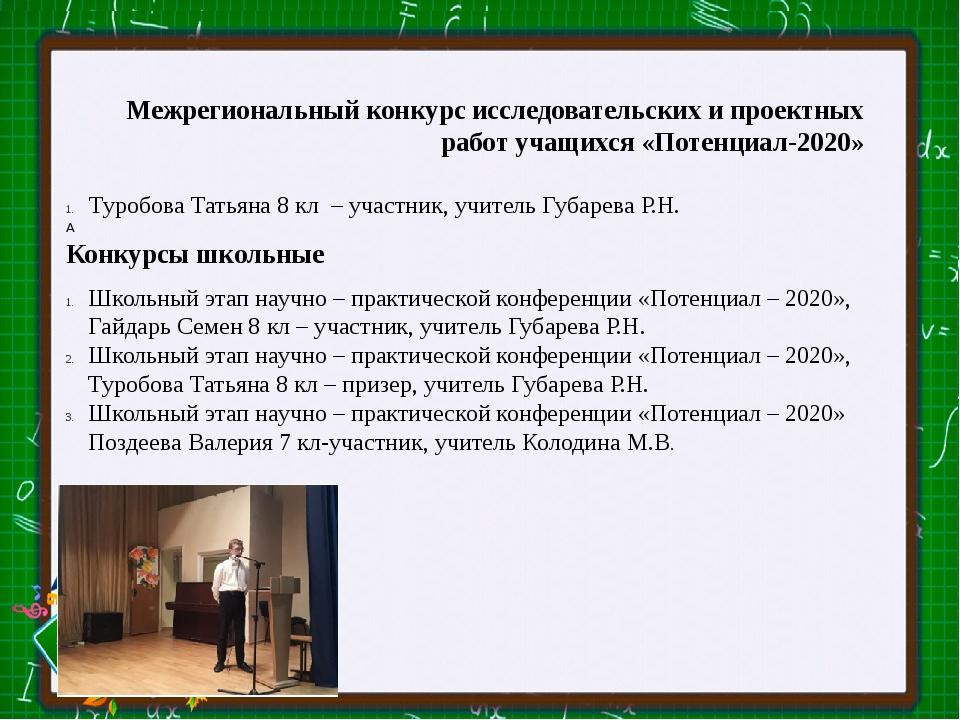 Межрегиональный конкурс исследовательских и проектных работ учащихся «Потенци...
