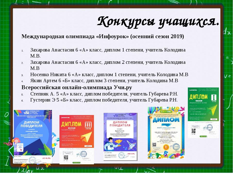Конкурсы учащихся. Международная олимпиада «Инфоурок» (осенний сезон 2019) За...