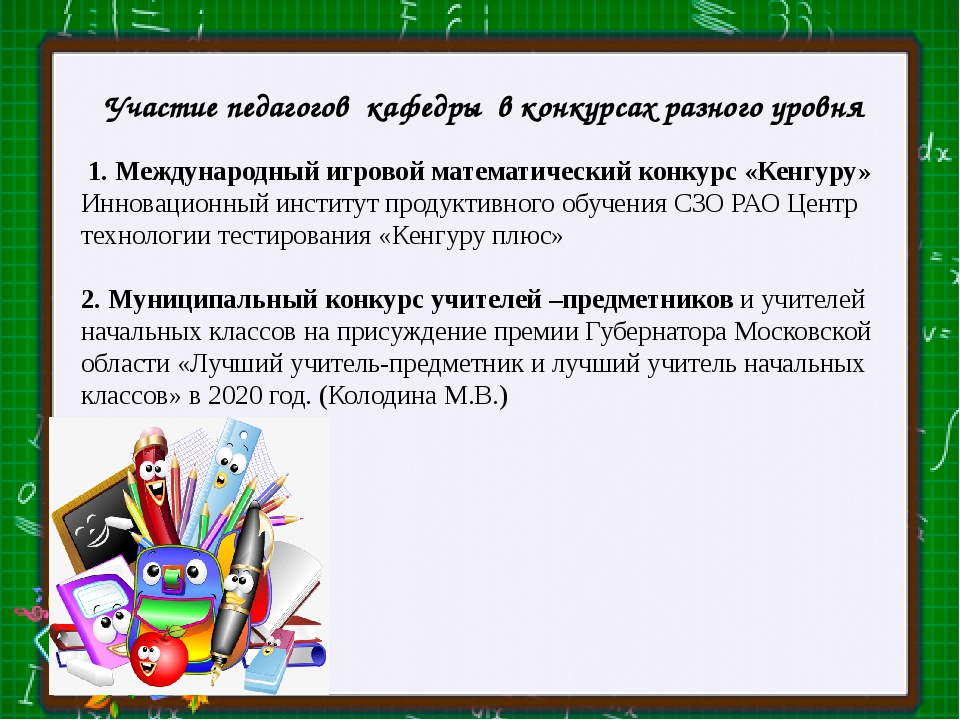 Участие педагогов кафедры в конкурсах разного уровня 1. Международный игрово...