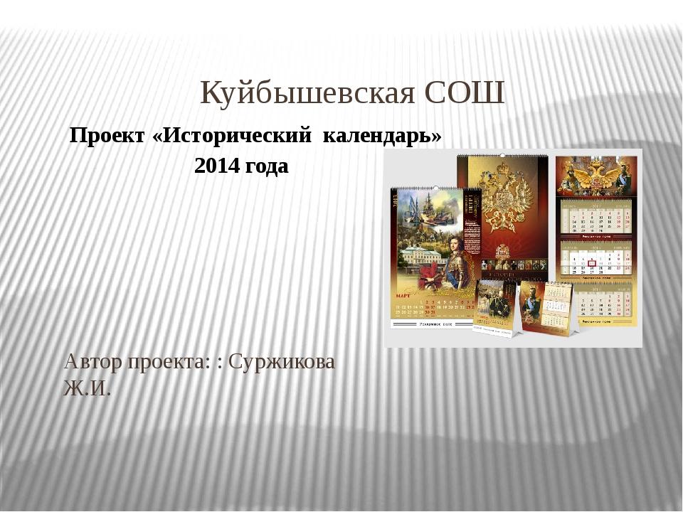 Автор проекта: : Суржикова Ж.И. Куйбышевская СОШ Проект «Исторический календа...