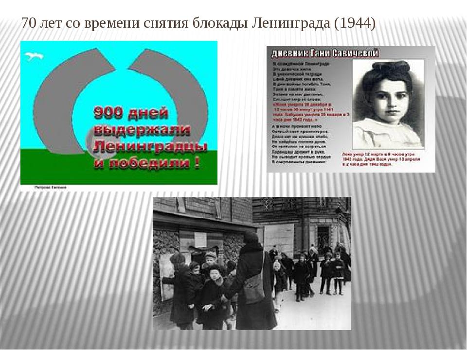 70 лет со времени снятия блокады Ленинграда (1944)