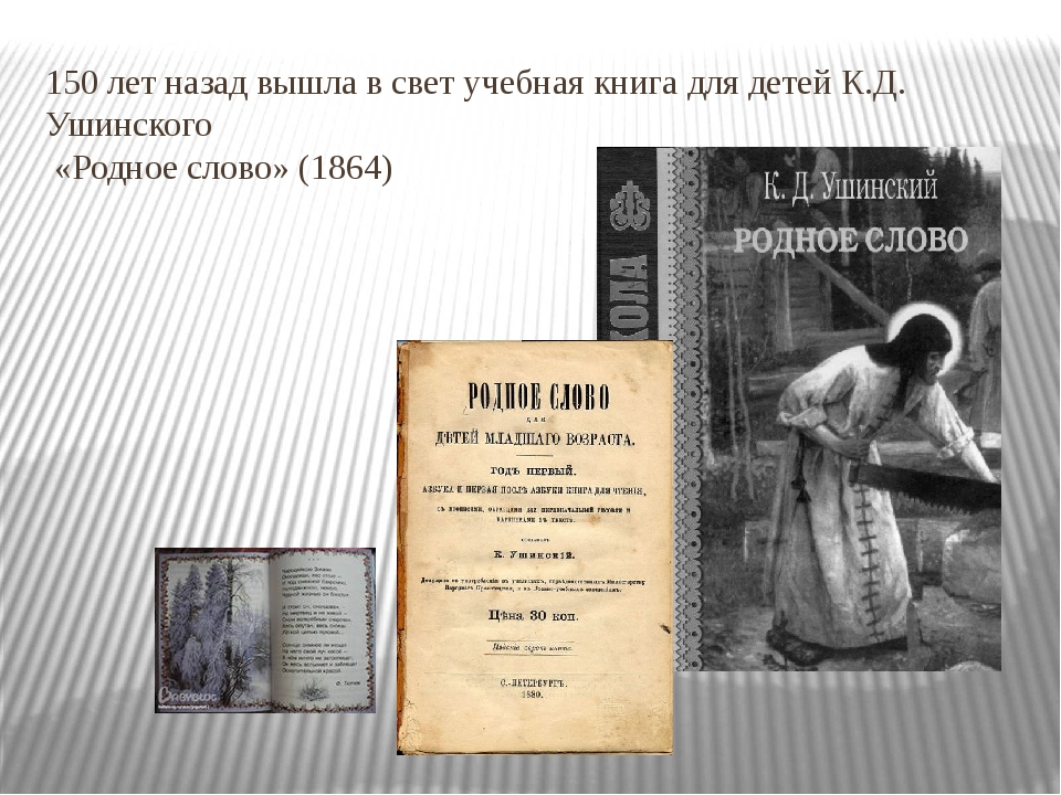 150 лет назад вышла в свет учебная книга для детей К.Д. Ушинского «Родное сло...