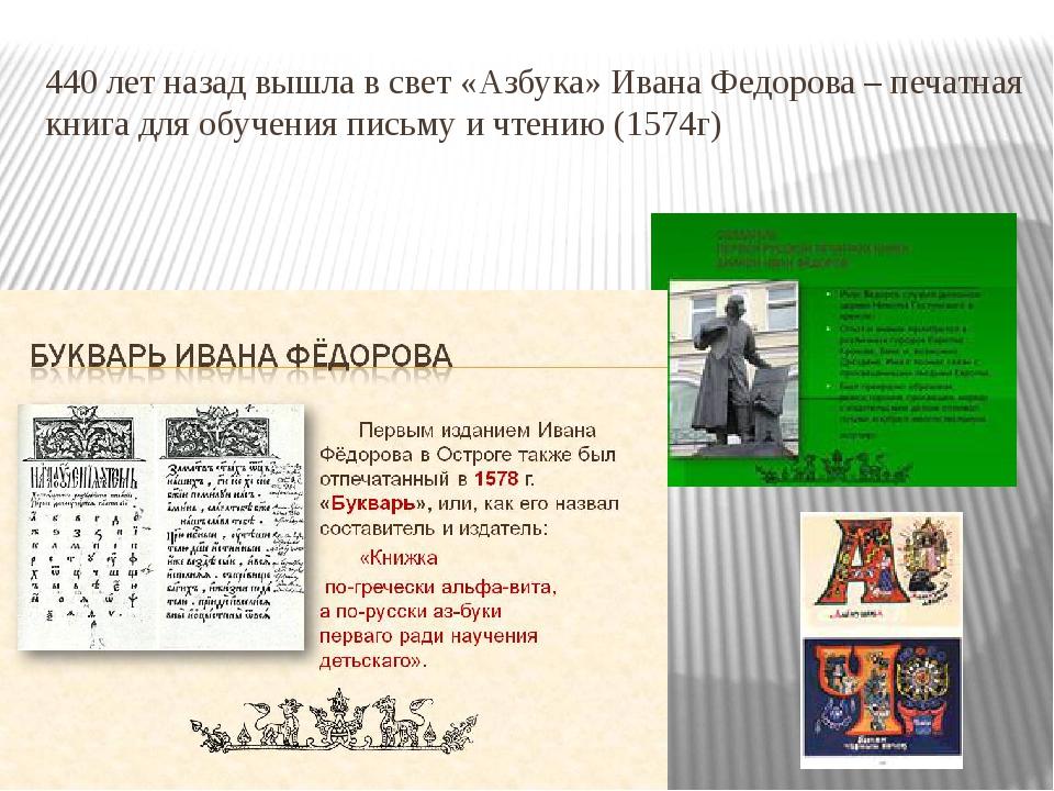440 лет назад вышла в свет «Азбука» Ивана Федорова – печатная книга для обуче...