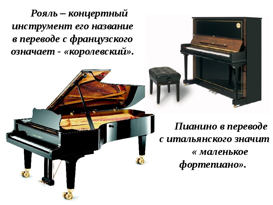 узнала картинки для класса фортепиано белые выделения