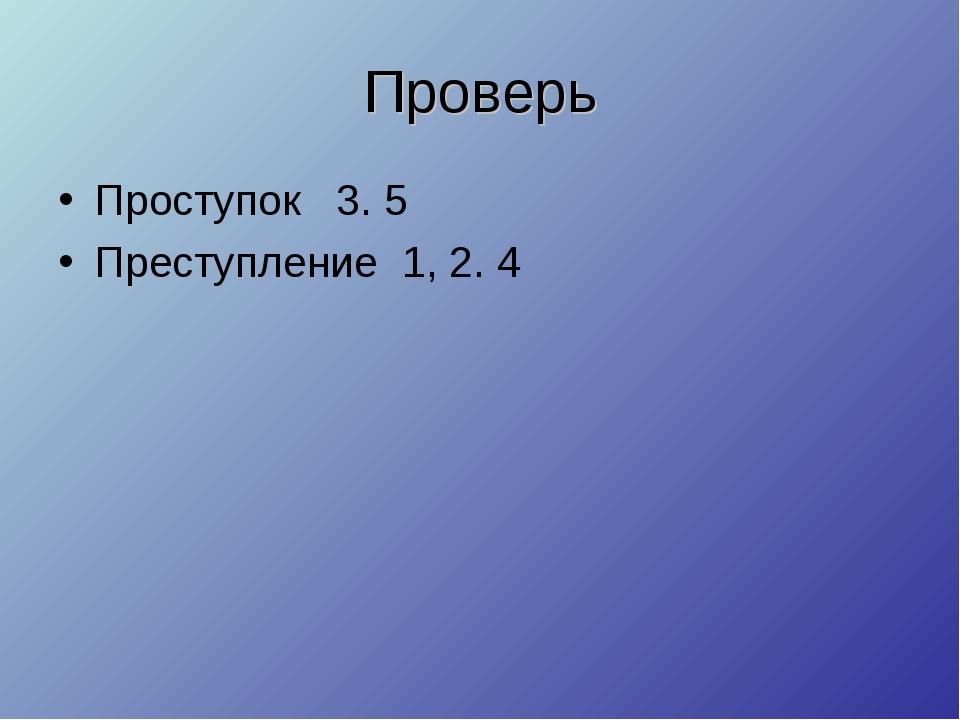 Проверь Проступок 3. 5 Преступление 1, 2. 4