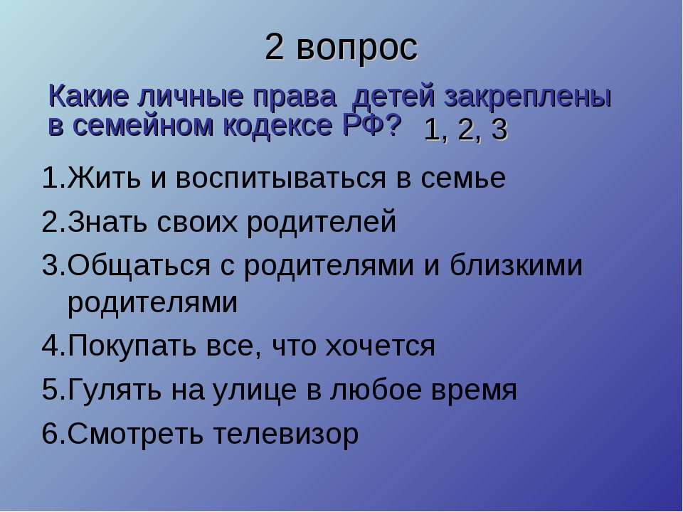 2 вопрос 1.Жить и воспитываться в семье 2.Знать своих родителей 3.Общаться с...