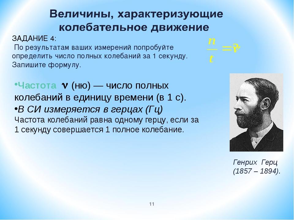 * ЗАДАНИЕ 4: По результатам ваших измерений попробуйте определить число полны...