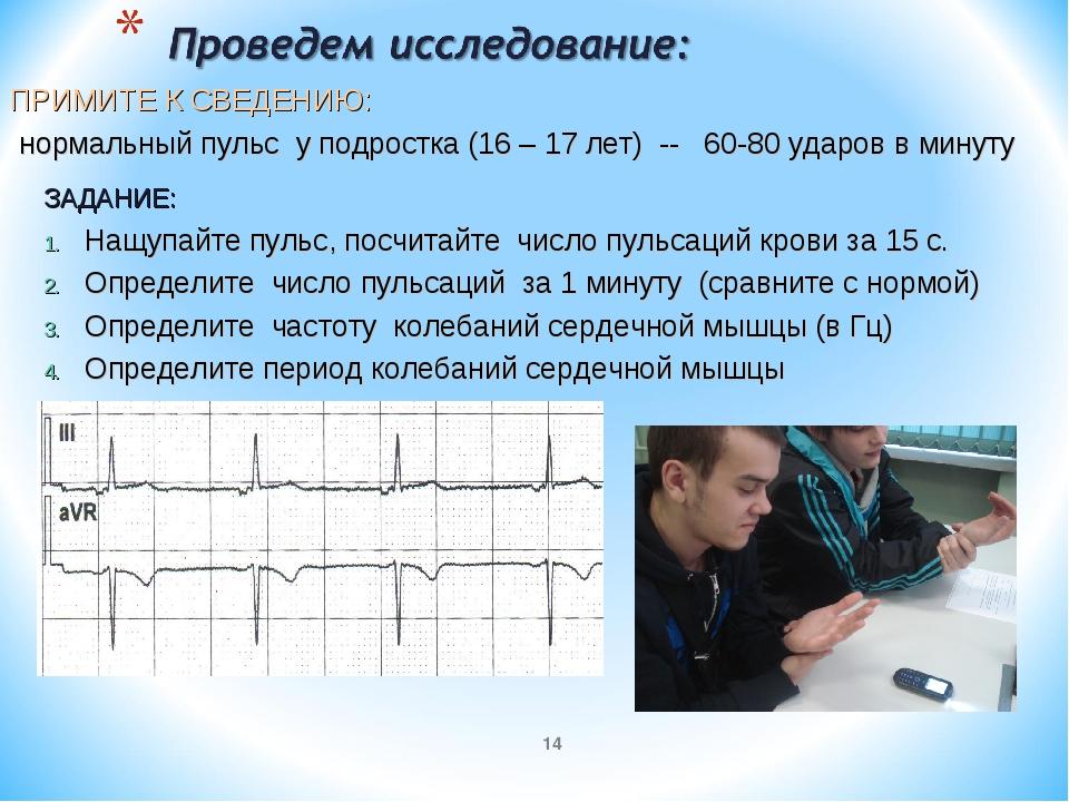 * ПРИМИТЕ К СВЕДЕНИЮ: нормальный пульс у подростка (16 – 17 лет) -- 60-80 уда...