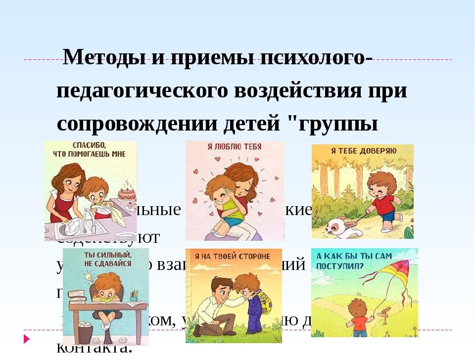 Методы и приемы психолого-педагогического воздействия при сопровождении дете...