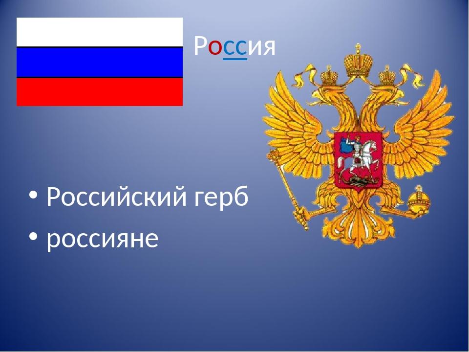 Россия Российский герб россияне