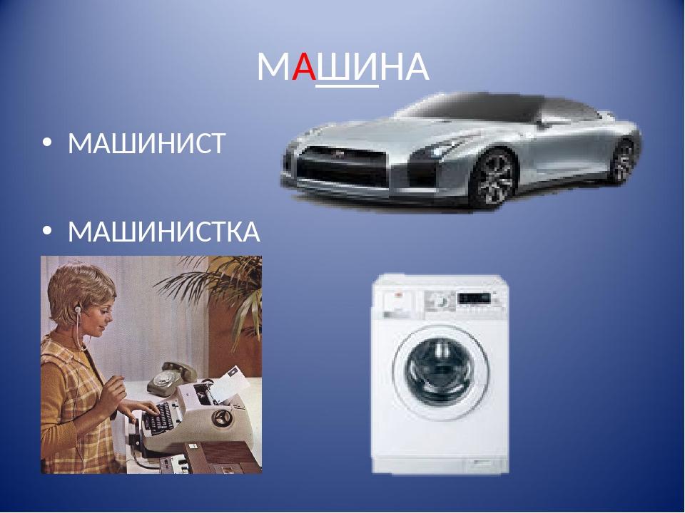 МАШИНА МАШИНИСТ МАШИНИСТКА