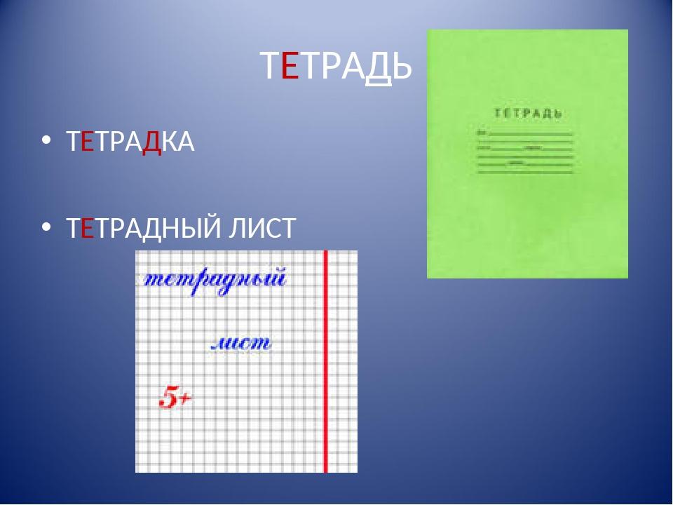 ТЕТРАДЬ ТЕТРАДКА ТЕТРАДНЫЙ ЛИСТ