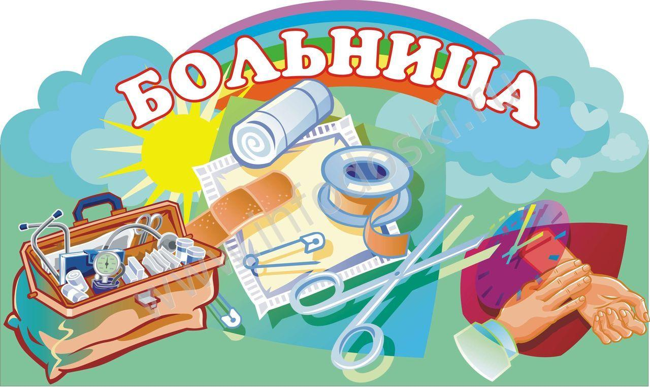 Сюжетно ролевые игры детский сад картинки