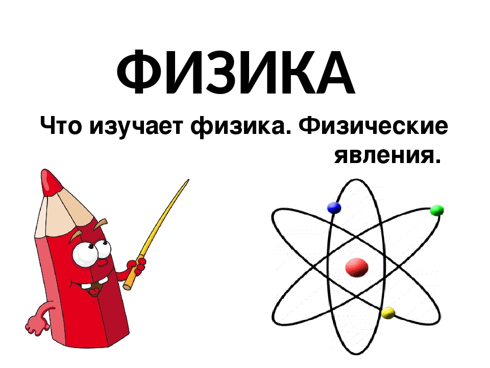 ФИЗИКА Что изучает физика. Физические явления.