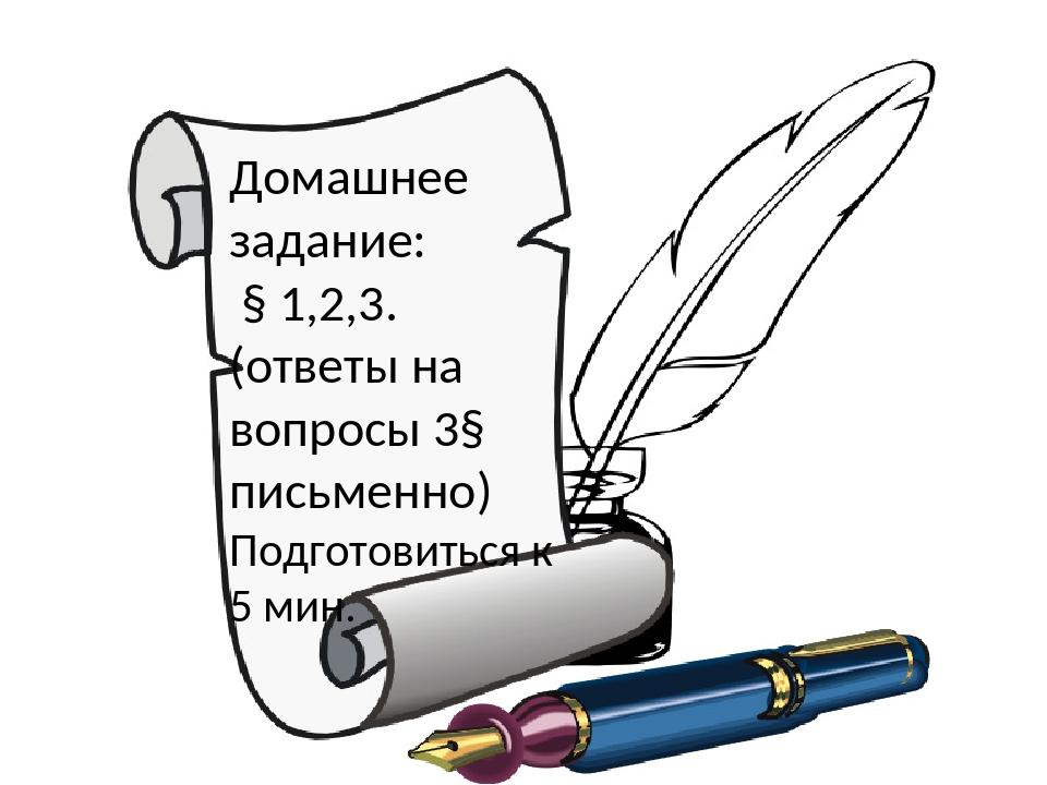 Домашнее задание: § 1,2,3.(ответы на вопросы 3§ письменно) Подготовиться к 5...