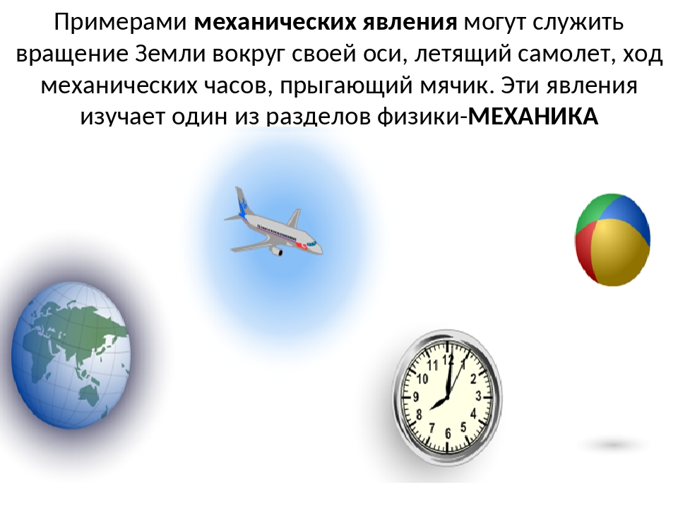Примерами механических явления могут служить вращение Земли вокруг своей оси,...