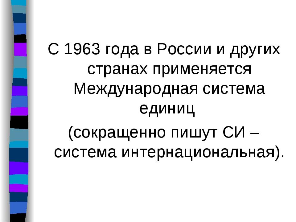 С 1963 года в России и других странах применяется Международная система едини...