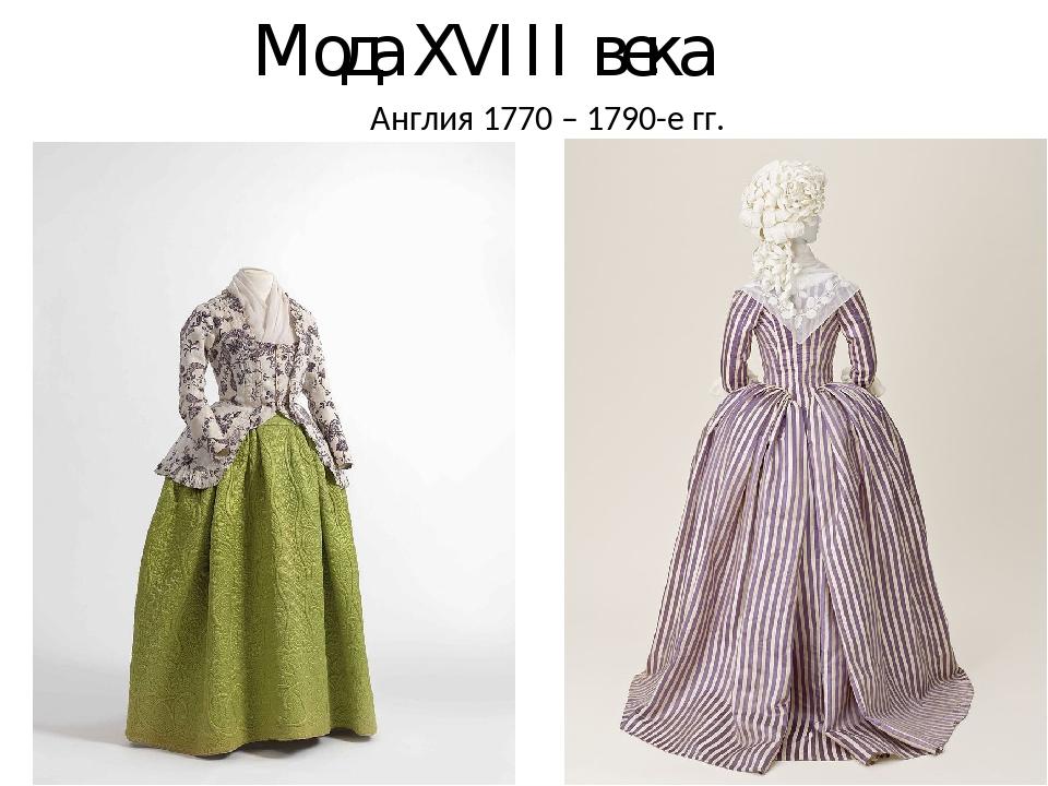 Мода XVIII века Англия 1770 – 1790-е гг.