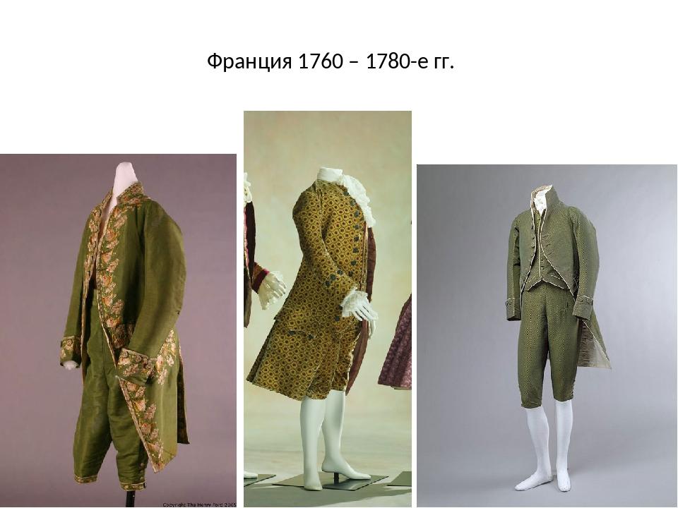 Франция 1760 – 1780-е гг.