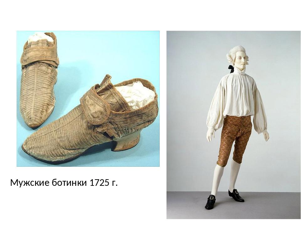 Мужские ботинки 1725 г.